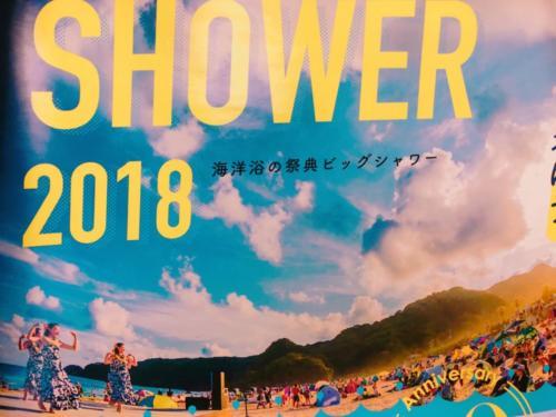 下田ビッグシャワー